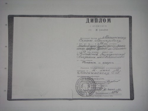 Sergei Magnitsky - G.V. Plekhanov Russian Economic University - 1993 diploma 500x375